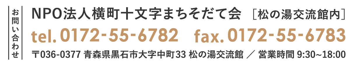電話/FAX