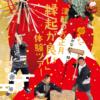 津軽のお正月「縁起が良い」体験ツアー